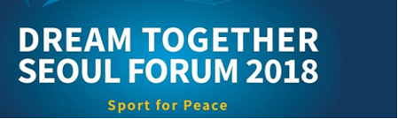 2018 snu dtm forum
